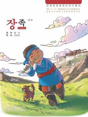 cover image of 民族文化经典故事丛书藏族