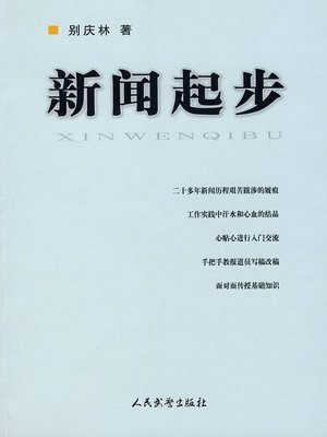 cover image of 新闻起步(Foundations for News)