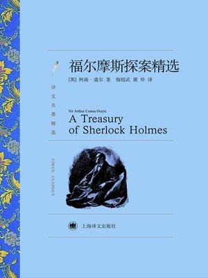 cover image of 福尔摩斯探案精选(译文名著精选)(Selected Masterpieces of Sherlock Holmes(selected translation masterpiece))