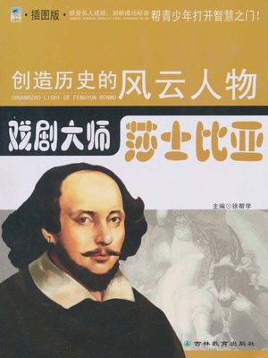 cover image of 戏剧大师——莎士比亚 (Master Playwright-Shakespeare)