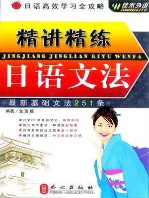 cover image of 精讲精练日语文法 (Picked Presentation and Practice – Japanese Grammar)