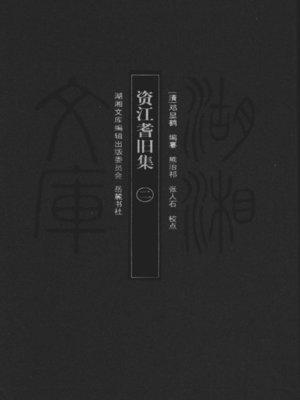 cover image of 资江耆旧集 二