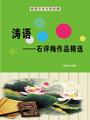 cover image of 涛语 (Wave Language--Selected Works of Shi Pingmei)