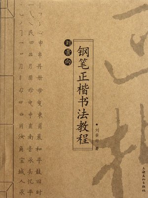 cover image of 刘景向钢笔正楷书法教程 (Liu Jingxiang Course of Regular Script Calligraphy by Pen )