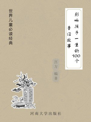 cover image of 影响孩子一生的100个圣经故事 (100 Bible Stories Inspiring Children for Life)