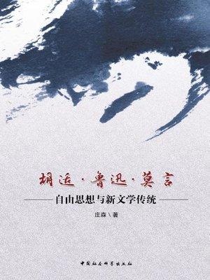 cover image of 胡适·鲁迅·莫言 (Hu Shih·Lu Xun·Mo Yan)