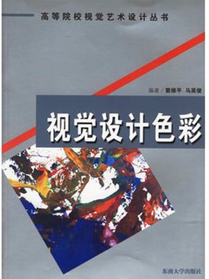 cover image of 视觉设计色彩 (Visual Design Color)