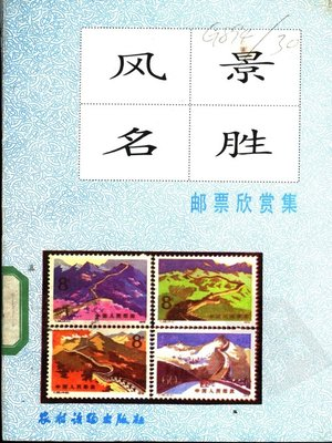 cover image of 风景名胜邮票欣赏集 (Collection of Scenic Spot Stamp)