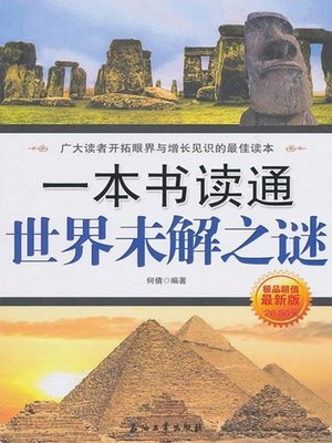cover image of 一本书读通世界未解之谜 (One Book to Know All Unsolved Mysteries )