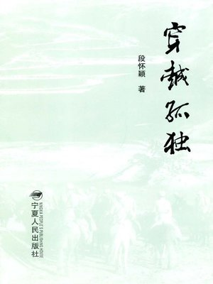 cover image of 穿越孤独 (Cross Loneliness)