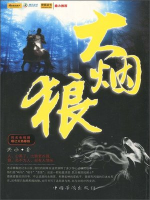 cover image of 大烟狼 (Opium Wolf)