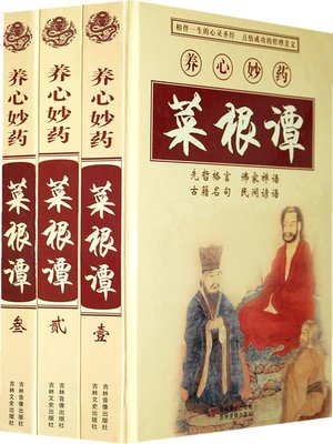 cover image of 菜根谭第二卷(Roots of WisdomVolume II)