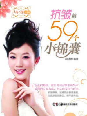 cover image of 抗皱的59个小锦囊(59 Tips for Anti-Wrinkle)