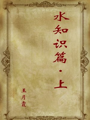 cover image of 水知识篇(上) (Chapter of Water Knowledge I)