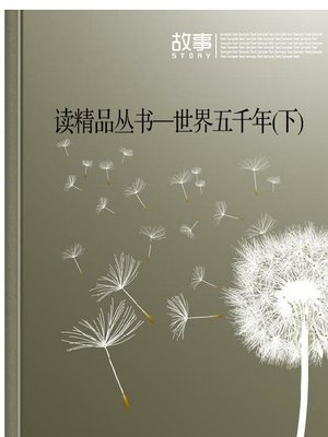 cover image of 读精品丛书—世界五千年(下)(Reading Classics Series:The Five Millennia History of the World (Vol.2)