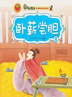 cover image of 卧薪尝胆(The Great Revival)