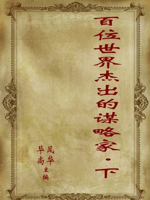 cover image of 百位世界杰出的谋略家(下册)(The World's 100 Outstanding Strategists (II))