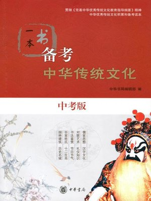 cover image of 一本书备考中华传统文化 (中考版) (A book to Prepare for the Examination of Traditional Chinese Culture High School Entrance Exam Edition)