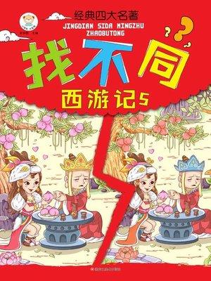 cover image of 经典四大名著找不同.西游记.5