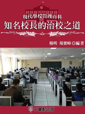 cover image of 知名校長的治校之道