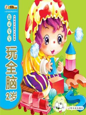 cover image of 精灵宝宝玩全脑(2 岁)(Develop the Whole Brain of Elves Baby:2 years old)