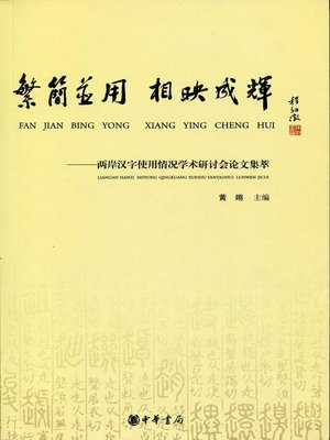 cover image of 繁简并用 相映成辉——两岸汉字使用情况学术研讨会论文集萃 (Simplified Chinese and Traditional Chinese Complement with Each Other)