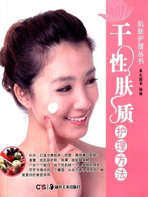 cover image of 干性肤质护理方法 (Dry Skin Nursing Methods)