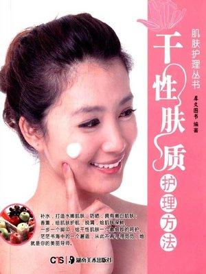cover image of 干性肤质护理方法 (Dry Skin Nursing Methods)