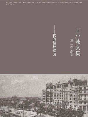 cover image of 王小波全集.第二卷 (Complete Works of Wang Xiaobo, Volume 2)