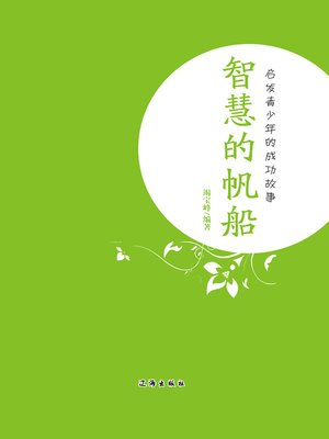 cover image of 智慧的帆船(The Sailboat of Wisdom)