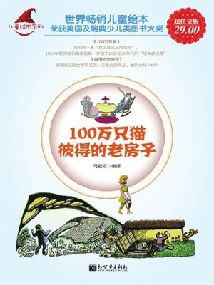 cover image of 100万只猫·彼得的老房子(Millions of Cats . Peter's Old House)