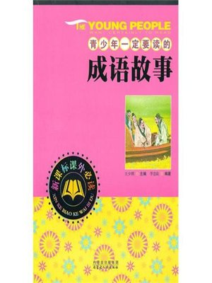 cover image of 青少年一定要读的成语故事(Idiom Story that must Be Read by Adolescent)