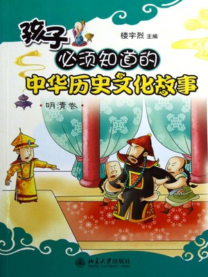 cover image of 孩子必须知道的中华历史文化故事.明清卷 (Stories of Chinese History and Culture That Children Must Know (Dynasties Ming and Qing))