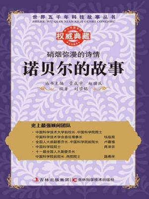 cover image of 硝烟弥漫的诗情