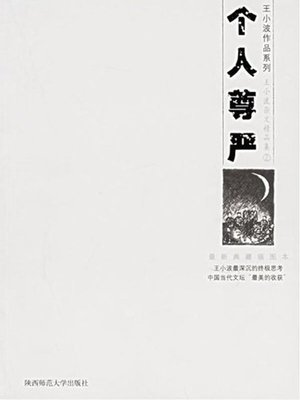 cover image of 个人尊严 (Personal Dignity)