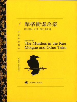 cover image of 摩格街谋杀案(译文名著精选)(The Murders in the Rue Morgue (selected translation masterworks))