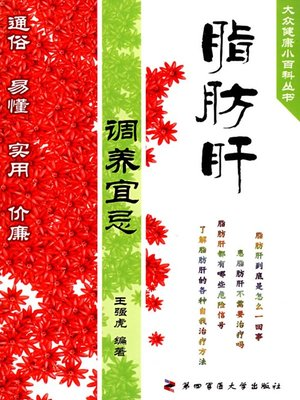 cover image of 脂肪肝调养宜忌(Do's and Don'ts of Care for Fatty Liver Disease)
