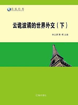 cover image of 云诡波谲的世界外交(下)