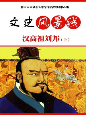 cover image of 汉高祖刘邦(上)(Han Gaozu Liu Bang (I))