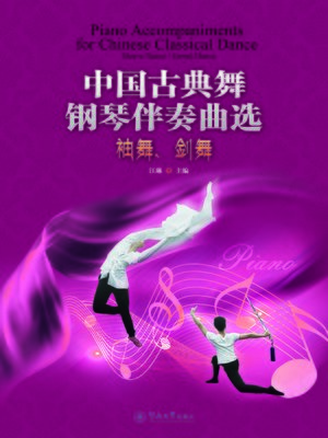 cover image of 中国古典舞钢琴伴奏曲选:袖舞、剑舞 (Piano Accompaniments For Chinese Classical Dance)
