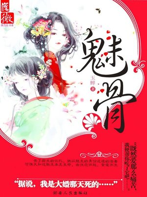 cover image of 魅骨 (Charming Bone)