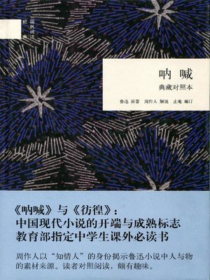 cover image of 呐喊 (典藏对照本) (Call to Arms Collector's Edition with Parallel Texts)