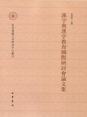 cover image of 汉字与汉字教育国际研讨会论文集 (Collected Papers of Chinese Characters and Its Education International Seminar)