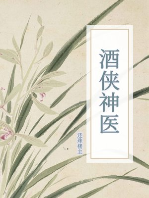 cover image of 酒侠神医