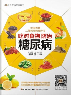 cover image of 吃对食物,防治糖尿病(Eat Correctly to Prevent and Cure Diabetes)