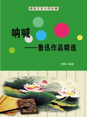 cover image of 呐喊——鲁迅作品精选 (Call to Arms—A Collection of Lu Xun's Works)