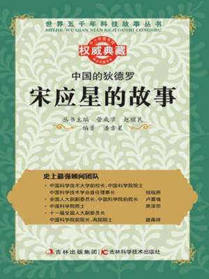 cover image of 中国的狄德罗