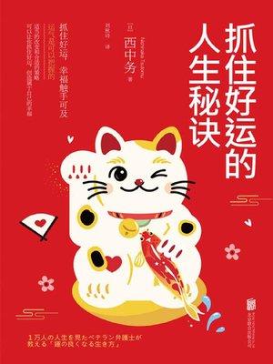 cover image of 抓住好运的人生秘诀
