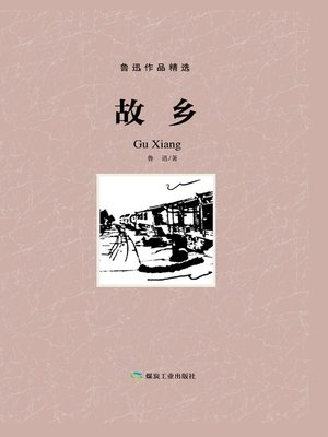 cover image of 故乡
