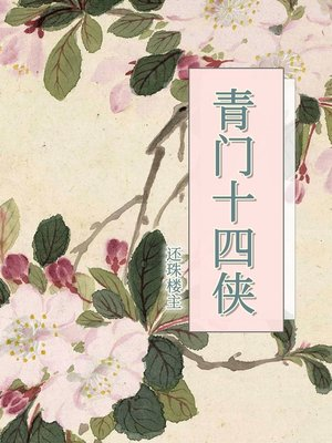 cover image of 青门十四侠